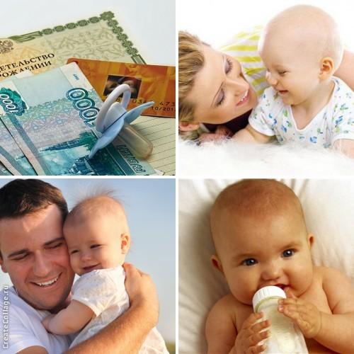 Влияет ли доход на выплату молочных