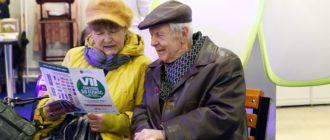 socialnyj-standart-pensionera-v-moskve