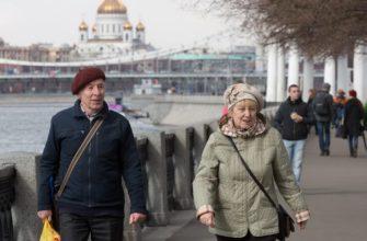 moskovskaya-nadbavka-k-pensii