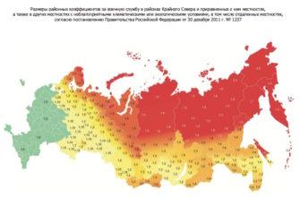 Районный коэффициент при расчете пенсии в Москве и по регионам России в 2020 году