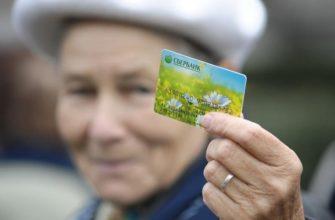Когда могут прекратить выплату пенсии на банковскую карту?