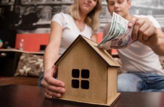 Как могут доработать льготную ипотеку под 6% и субсидию 450 тысяч на ипотеку для многодетных?