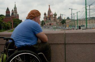 Льготы инвалидам 3-й группы в Москве