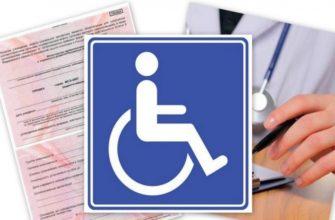 Полный список заболеваний, чтобы получить инвалидность в 2021 году