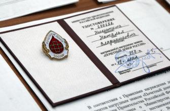 Почетный донор России. Льготы. Выплаты в 2021 году
