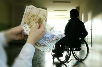 Пенсия по инвалидности 1 группа. Как получить максимум в 2021 году