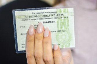 5 способов как узнать СНИЛС по паспортным данным