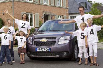 Как получить автомобиль для многодетной семьи по государственной программе в 2021 году